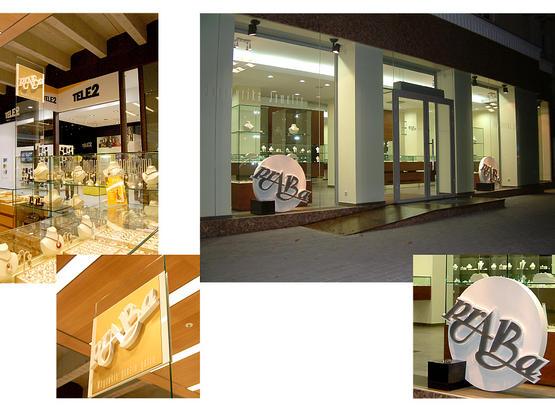 Juvelyrinių dirbinių parduotuvių PRABA reklama 2006 - 2008 m.