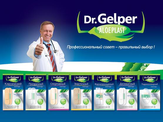 """Medicininių pleistrų """"Dr. Gelper"""" pakuotės"""